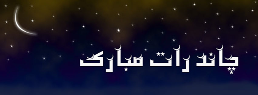 chand rat mubarak
